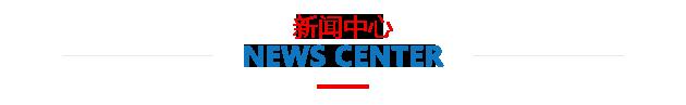 新闻中心.png
